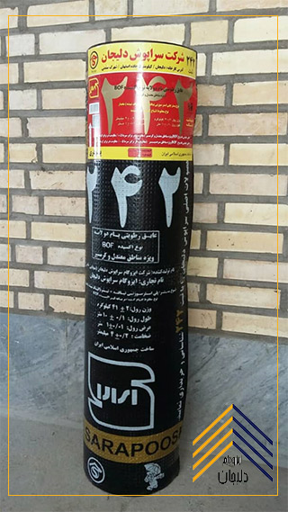 نصب ایزوگام   قیمت نصب ایزوگام   ایزوگام در تهران   ایزوبام دلیجان